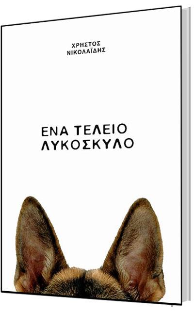 ΕΝΑ ΤΕΛΕΙΟ ΛΥΚΟΣΚΥΛΟ