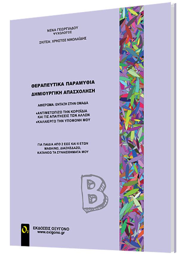 ΘΕΡΑΠΕΥΤΙΚΑ ΠΑΡΑΜΥΘΙΑ - ΔΗΜΙΟΥΡΓΙΚΗ ΑΠΑΣΧΟΛΗΣΗ - Β ΤΕΥΧΟΣ