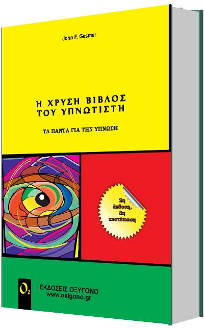 Η ΧΡΥΣΗ ΒΙΒΛΟΣ ΤΟΥ ΥΠΝΩΤΙΣΤΗ 2η έκδοση ανανεωμένη