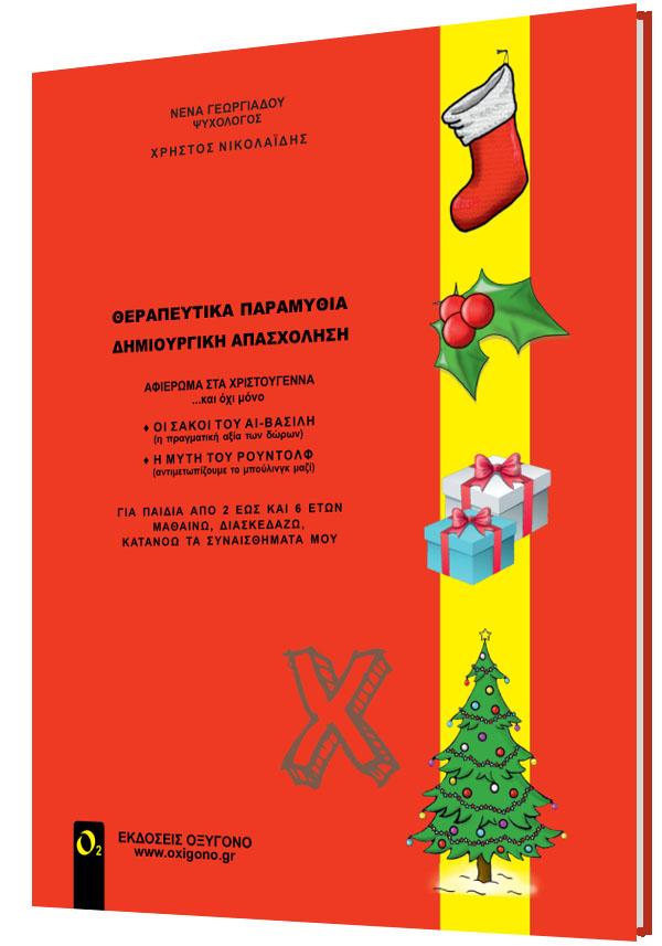 ΘΕΡΑΠΕΥΤΙΚΑ ΠΑΡΑΜΥΘΙΑ - ΔΗΜΙΟΥΡΓΙΚΗ ΑΠΑΣΧΟΛΗΣΗ - X ΤΕΥΧΟΣ