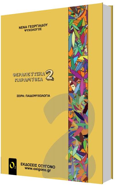 ΘΕΡΑΠΕΥΤΙΚΑ ΠΑΡΑΜΥΘΙΑ 2