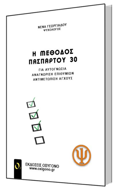 H ΜΕΘΟΔΟΣ ΠΑΣΠΑΡΤΟΥ 30