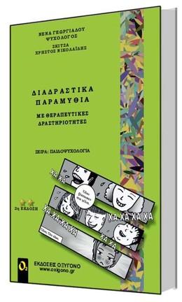 ΔΙΑΔΡΑΣΤΙΚΑ ΠΑΡΑΜΥΘΙΑ (2η έκδοση)