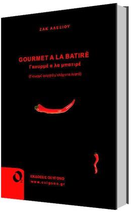 Gourmet a la μπατιρέ