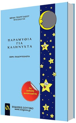 ΠΑΡΑΜΥΘΙΑ ΓΙΑ ΚΑΛΗΝΥΧΤΑ (3η ΕΚΔΟΣΗ)