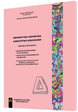 ΘΕΡΑΠΕΥΤΙΚΑ ΠΑΡΑΜΥΘΙΑ - ΔΗΜΙΟΥΡΓΙΚΗ ΑΠΑΣΧΟΛΗΣΗ - Δ ΤΕΥΧΟΣ